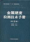 金属硬度检测技术手册(第2版)